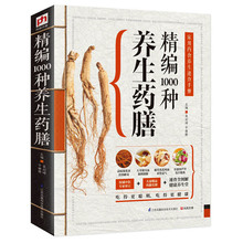1000 Kinds of Health Medicated Diet Health Food Cookbook Chinese Version Recipe Book