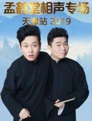 德云社孟鹤堂相声专场沈阳站