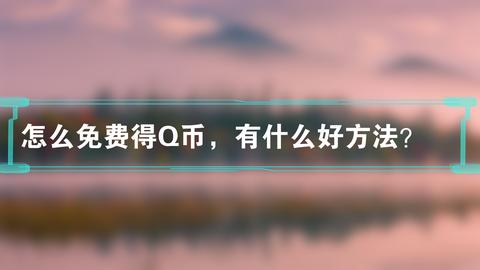 怎么免费得Q币,有什么好方法?