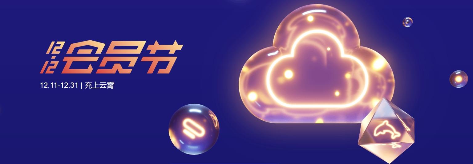 华为云双12会员节活动,云服务器1.5折起