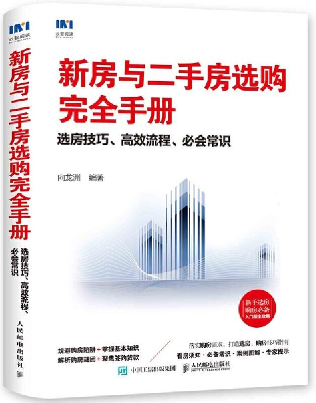 《新房与二手房选购完全手册:选房技巧、高效流程、必会常识》封面图片