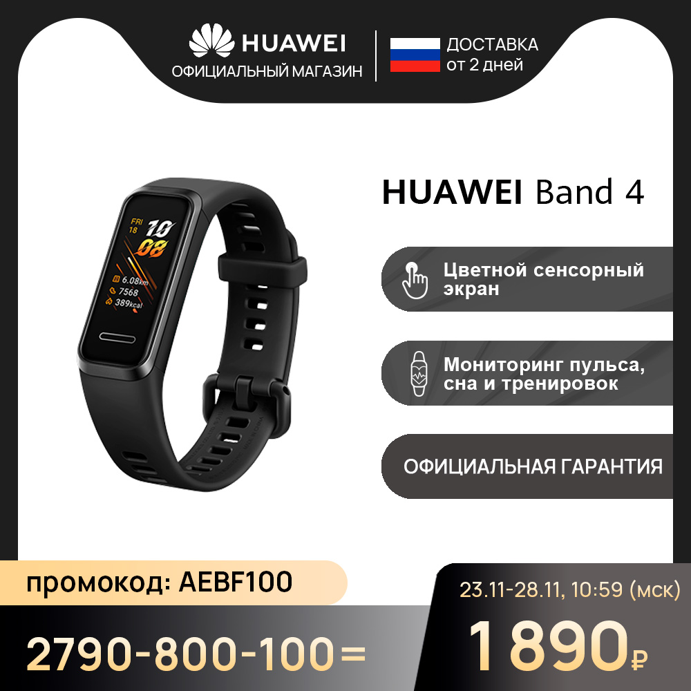 Fitness tracker Huawei band 4 【rostest, livraison à partir de 2 jours, garantie officielle & #65289; | AliExpress
