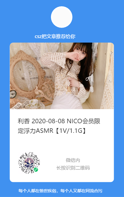 利香 2020-08-08 NICO会员限定福利ASMR视频【1V/1.1G】插图(1)