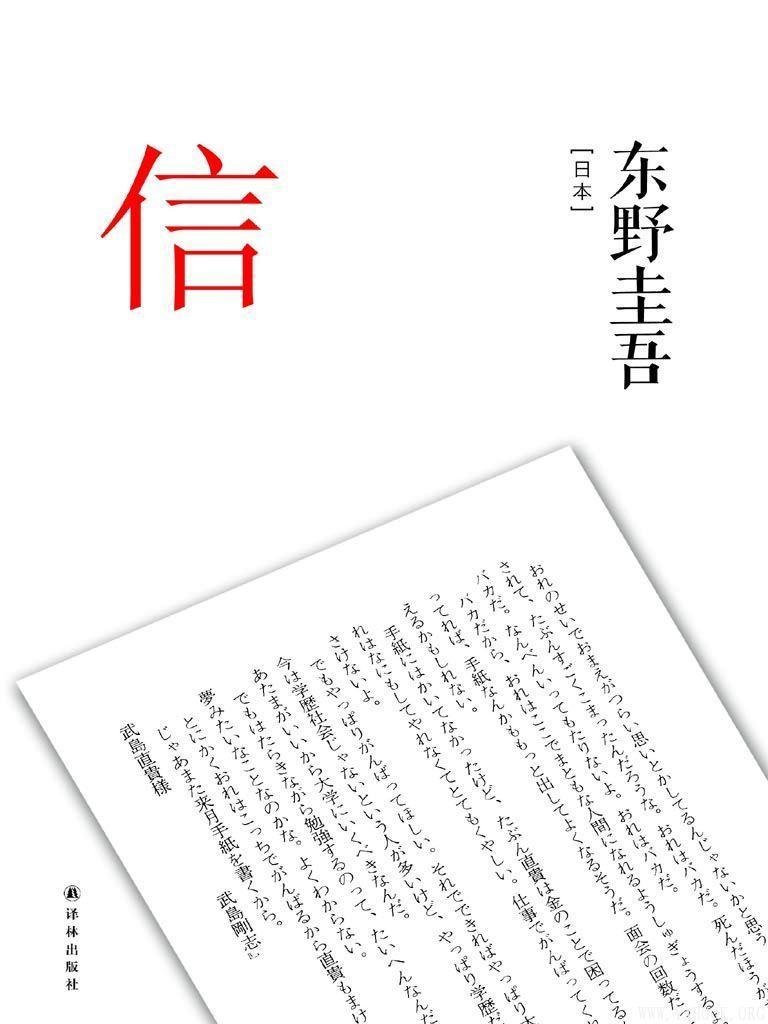 《东野圭吾作品:信》封面图片