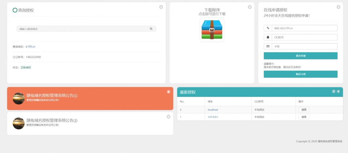 程序域名授权系统全新一键安装源码