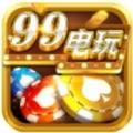 99电玩游戏大厅
