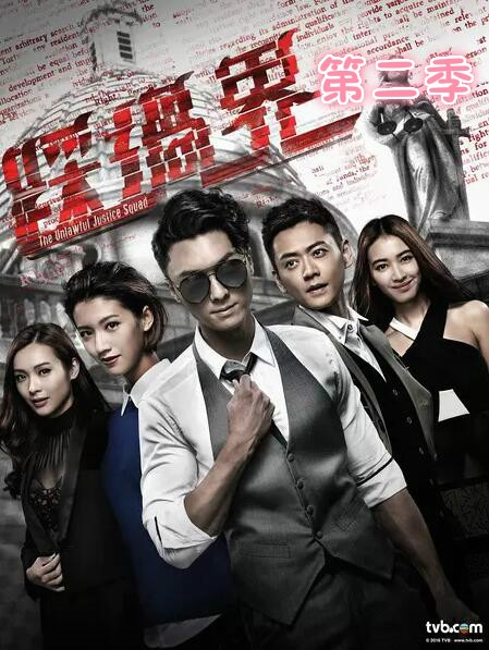 盲侠大律师第二季粤语版