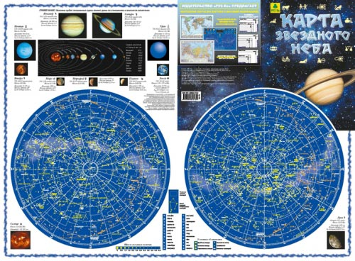 Star Map, Foldable