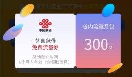 流量干货#中国联通免费领取300M流量