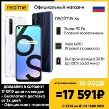 Смартфон realme 6s 6+128 ГБ [NFC,Процессор Helio G90T,Быстрая зарядка 30 Вт][Ростест,Официальная гарантия]