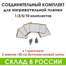 Соединительный комплект для нагревательной пленки: зажимы (контактные клипсы), монтажный скотч битумная бутилкаучуковая изоляция
