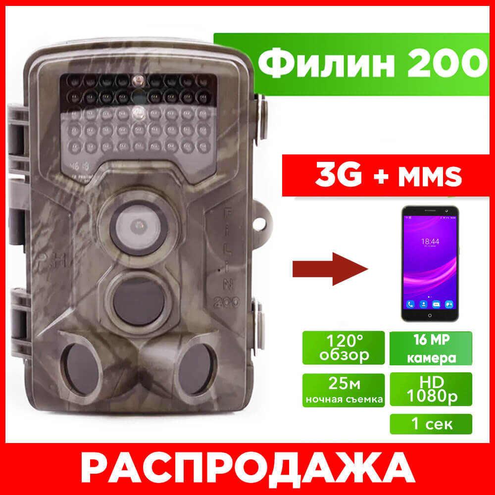 Фотоловушка для охоты охраны Филин 200 MMS + 3G Photo Hunter 16MP 1080px инфракрасная подсветка