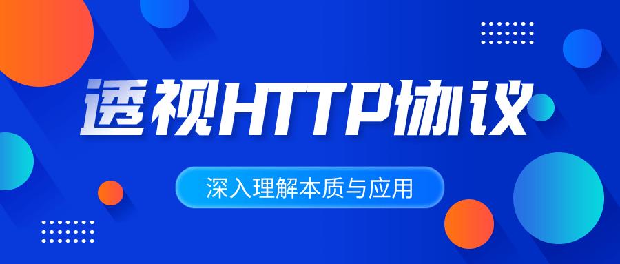 深入理解HTTP协议本质与应用