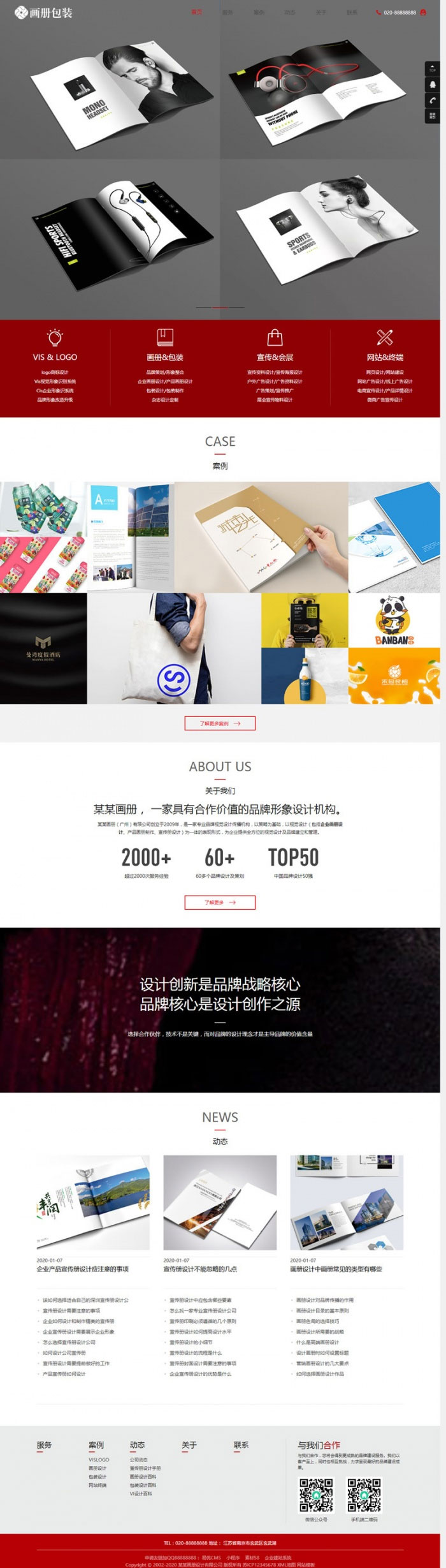 响应式品牌画册包装设计公司网站模板(自适应手机移动端)