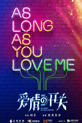 爱情的开关[DVD版]
