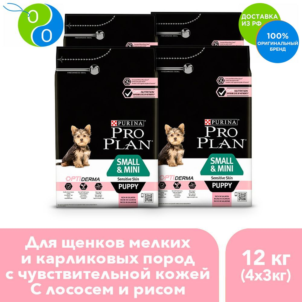 Фото - Set Pro Plan dry food for puppies of small and toy breeds with sensitive skin with a complex OPTIDERMA® with salmon and rice, package of 3 kg x 4 pcs.,Pro Plan, Pro Plan Veterinary Diets, Purina, Pyrina, Adult, Adult c pro plan dry food for middle breed puppies with sensitive skin with optiderma complex with salmon and rice 9 kg