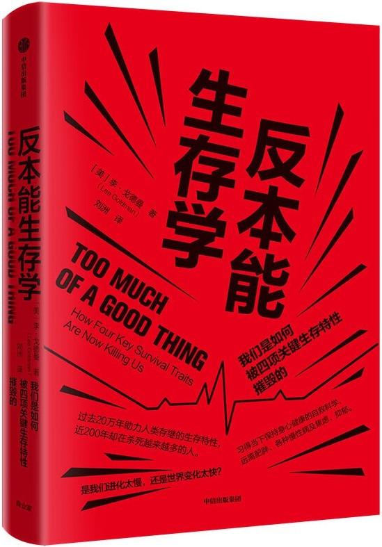《反本能生存学:我们是如何被四项关键生存特性摧毁的》(你的生存本能确实正在杀死你,请收下这份硬核自救指南。)李·戈德曼【文字版_PDF电子书_下载】