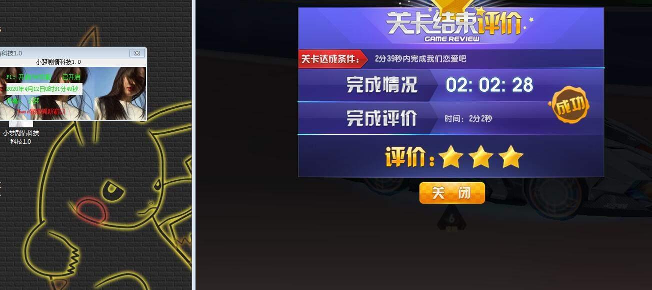 QQ飞车小梦剧情科技科技