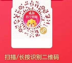 【苏宁白嫖记】99元买爱奇艺黄金会员vip年卡送苏宁易购super会员1年