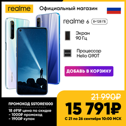 Smartphone realme 6 8  128 GB Ru [superprice 15791₽ only from 21 to 26 September in the store Realme] [promotional code sstore1000]