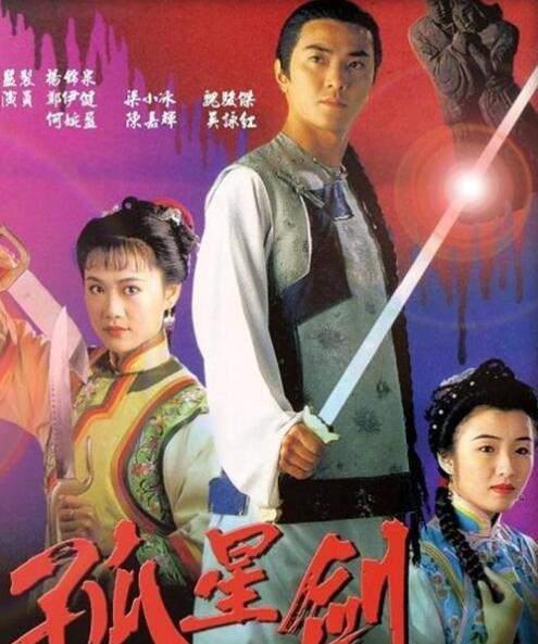 孤星剑粤语版