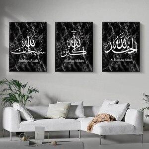 Image 2 - השיש מרקם רקע אסלאמי קיר אמנות מוסלמי ציורי בד מודפס תמונות הדפסת פוסטר לסלון בית תפאורה