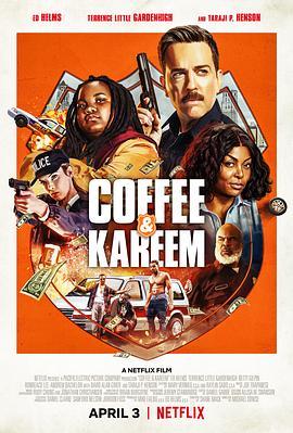 咖啡與卡里姆2020