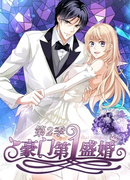 豪门第一盛婚2