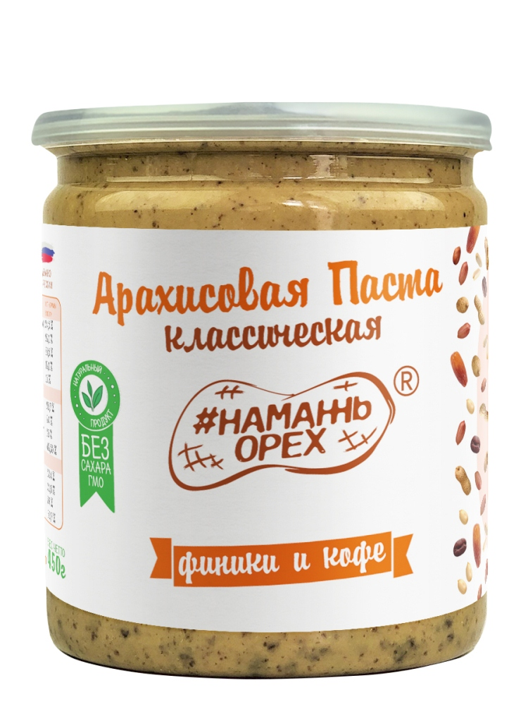 Natural peanut paste without sugar, without palm oil, TM #Spread_nut 450 gr with finca pulp and aromatic coffee, healthy food