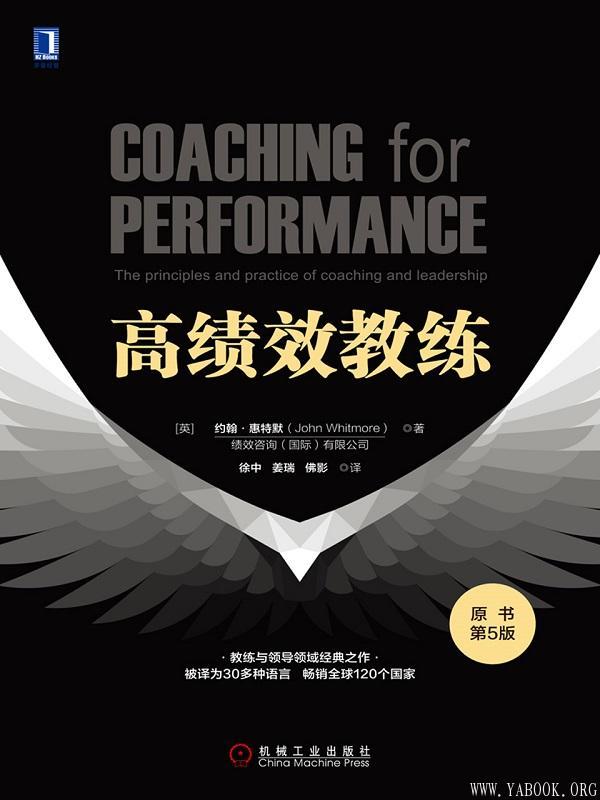 《高绩效教练》(原书第5版)[英]约翰·惠特默(John Whitmore)【文字版_PDF电子书_下载】
