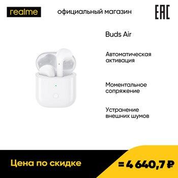 Realme Buds Air беспроводные наушники, Качественный звук, Стабильный сигнал, Длительное время работы, российская гарантия