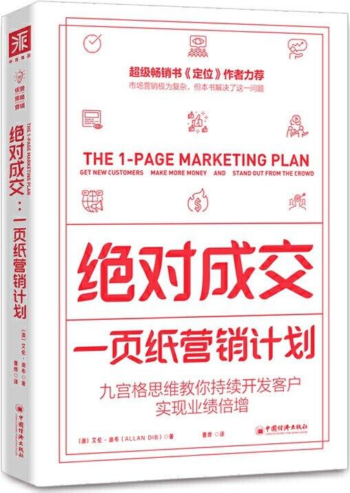 《绝对成交:一页纸营销计划:九宫格思维教你持续开发客户,实现业绩倍增》封面图片