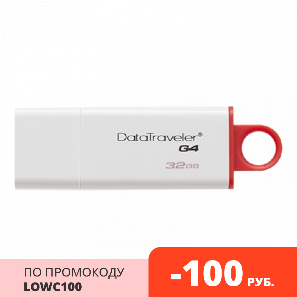 Флеш Диск Kingston DataTraveler G4 , USB3.0 белый