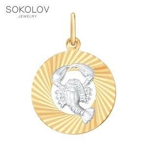 Подвеска «Знак зодиака Рак» SOKOLOV