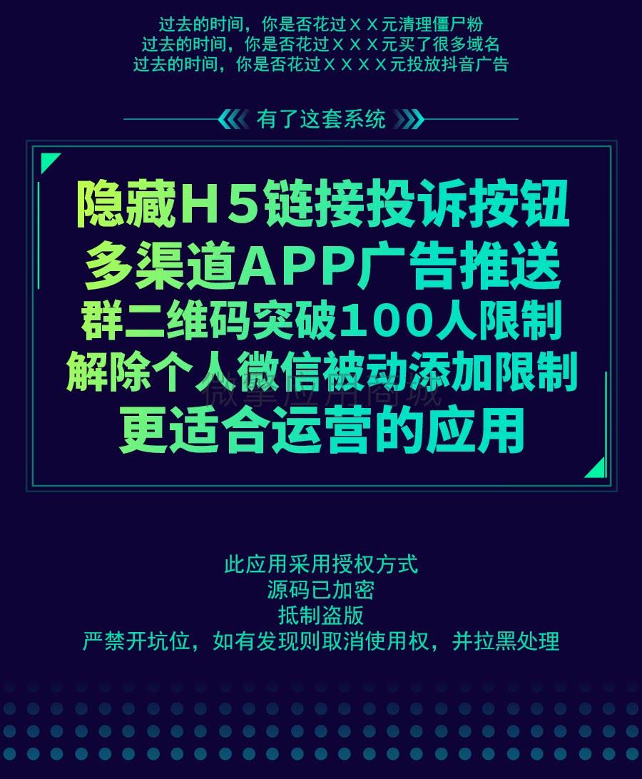 【永久会员专享】防封黑科技广告活码包更新【更新至V1.1.3】 第15张