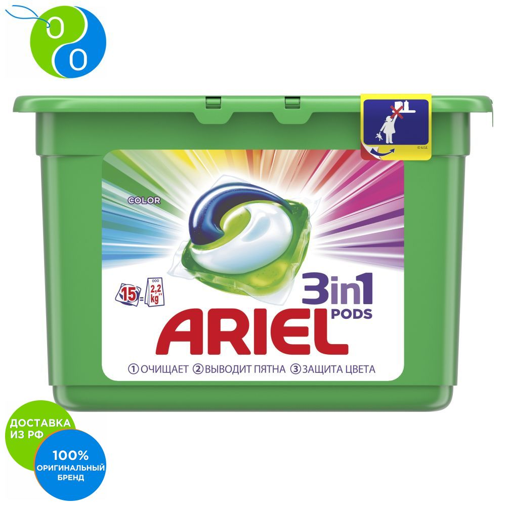 Capsules for washing Ariel Color 3in1 15 pcs.,Capsules for washing, ariel, 3-in-1, capsules, washing Color, laundry detergent, stain removal, stain removal, washing powder, excellent cleanness, excellent results excellent original 3 pcs 923s japan nitto denko nitoflon ptfe adhesive tape t0 10mm w50mm l33m
