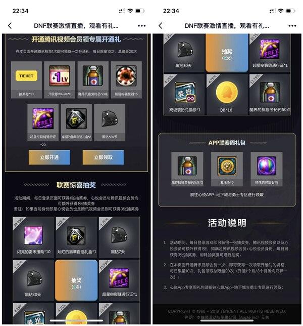 DNF强者对抗每日为中国选手加油抽5-666Q币_3-7天黑钻