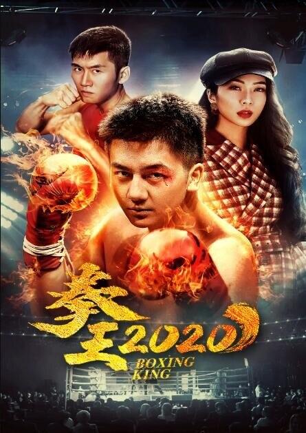拳王2020