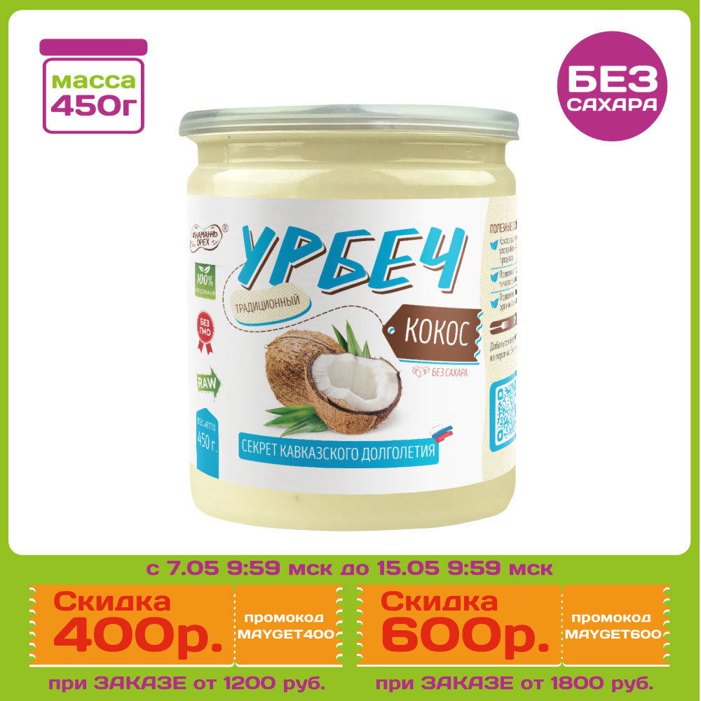 450 гр. Урбеч из мякоти кокоса TM #Намажь_орех. Без сахара, без пальмового масла.