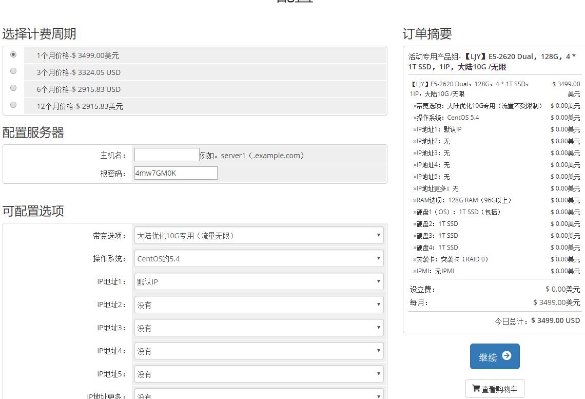 羊毛党之家 RAKsmart:美国服务器租用,日本服务器租用,CN2线路服务器