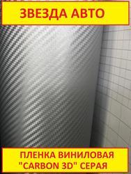 Углеродная 3D виниловая пленка самоклеящаяся пленка для авто из углеродного волокна серебристая  Наружная и внутренняя ширина 152 см