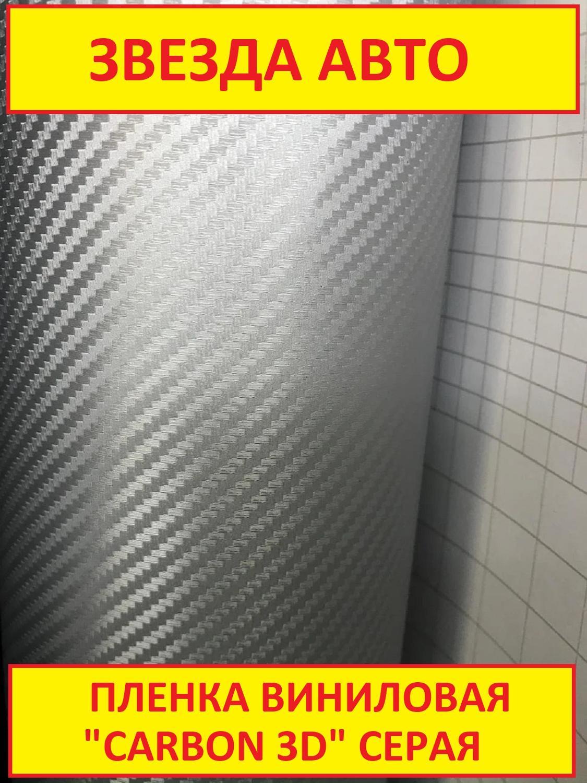 Carbonio 3D pellicola del vinile autoadesivo film per auto in fibra di carbonio argento al di fuori e dentro di larghezza 152 centimetri