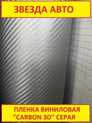 Película de vinilo 3D de carbono, Película autoadhesiva para fibra de carbono automática, de plata, anchura exterior e interior, 152 cm