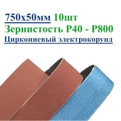Шлифовальная лента 750х50 мм качественная для гриндера /ленточного станка. р40, р60, р100, р150, р240, р320, р800