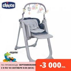 Sillas altas Chicco, silla mágica para relajarse, mesa alta para alimentar a bebés recién nacidos, cosas para niños y niñas, muebles de columpio