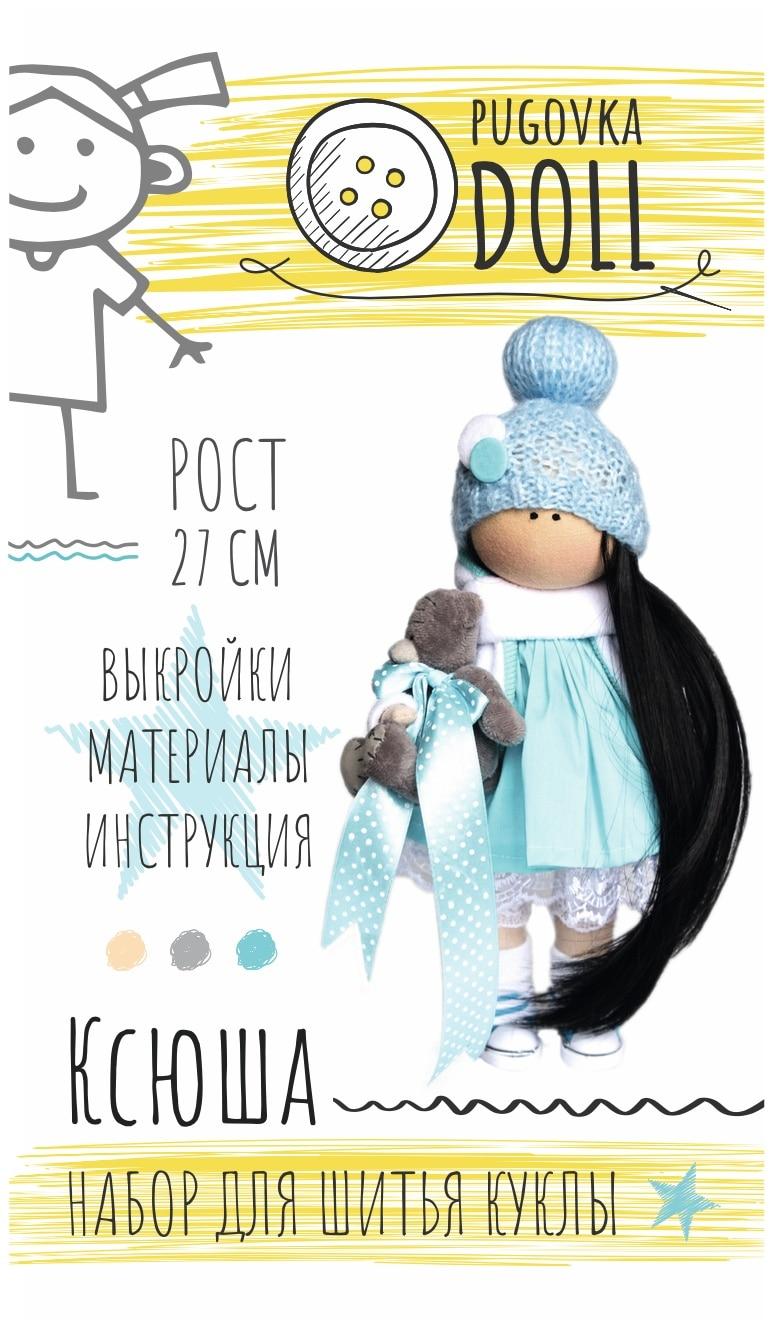 Set For Sewing Dolls Pugovka Doll Ksyusha