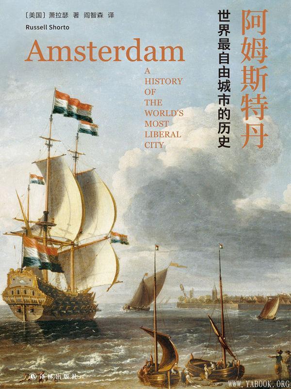 《阿姆斯特丹:世界最自由城市的历史》萧拉瑟【文字版_PDF电子书_下载】