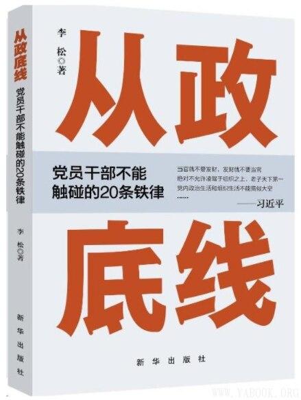 《从政底线:党员干部不能触碰的20条铁律》封面图片