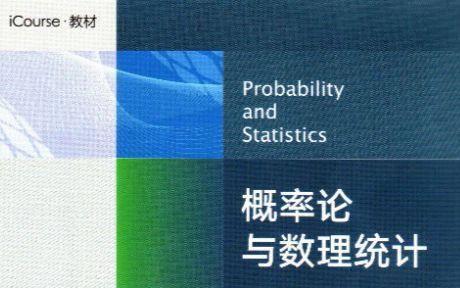 《概率论与数理统计》封面图片