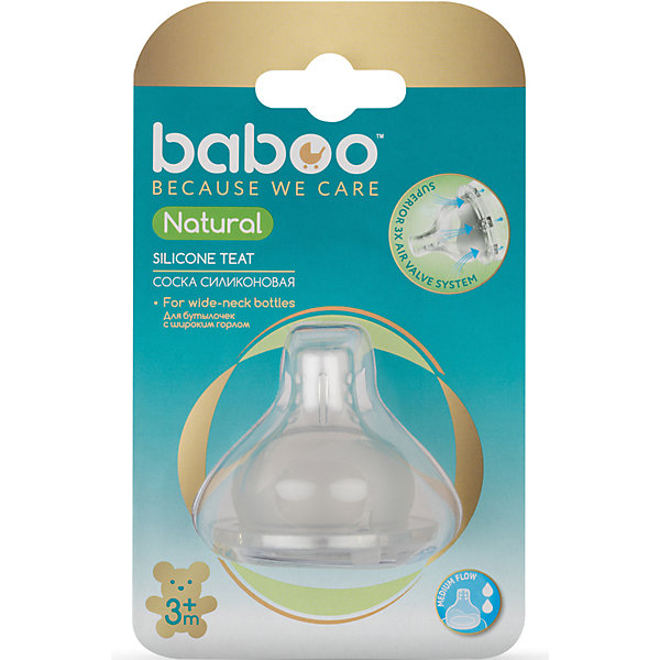 Silicone Nipple Medium Flow Baboo Natural 3 Months